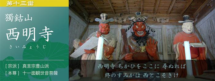 第十三番札所 獨鈷山 西明寺
