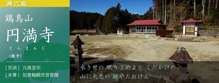 第六番札所 鶏鳥山 円満寺