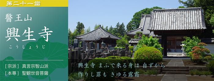 第二十一番札所 医王山 興生寺