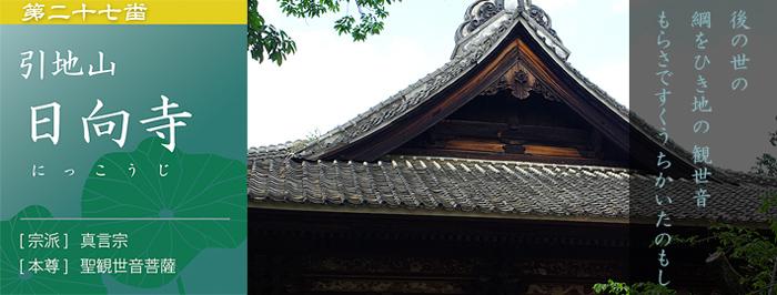 第二十七番札所 引地山 日向寺
