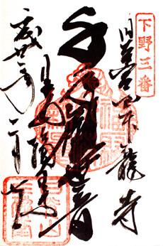 輪王寺大護摩堂で頂いた四本龍寺のご朱印