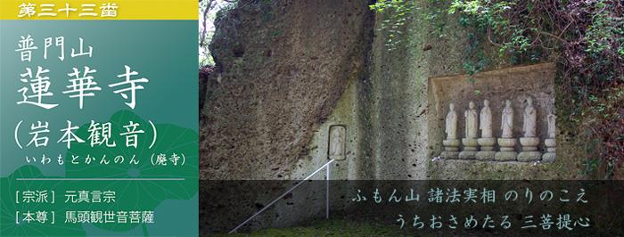 第三十三番札所 普門山 蓮華寺(岩本観音)