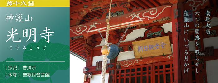 第十九番札所 神護山 光明寺