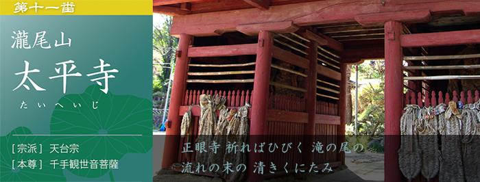 第十一番札所 瀧尾山 太平寺