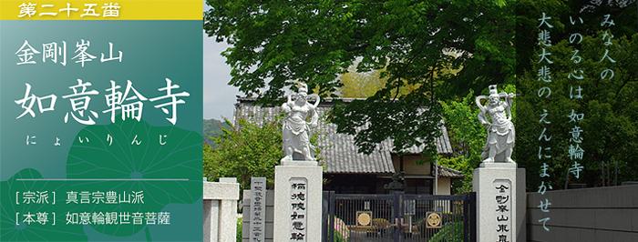 第二十五番札所 金剛峯山 如意輪寺