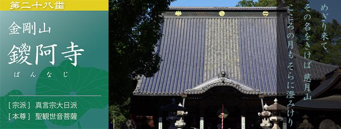 第二十八番札所 金剛山 鑁阿寺
