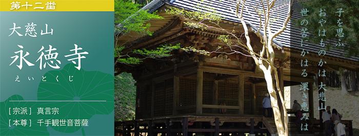 第十二番札所 大慈山寿命院永徳寺