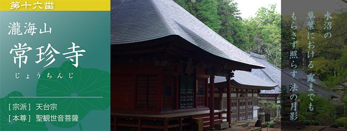 第十六番札所 瀧海山 常珍寺