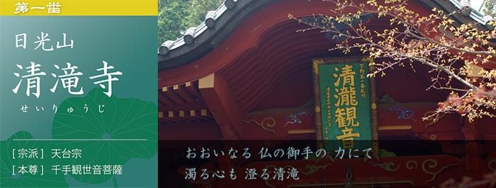 第一番札所 日光山 清滝寺