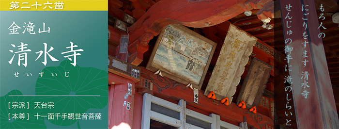 第二十六番札所 金滝山 清水寺