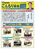 2011年 創刊号 表面