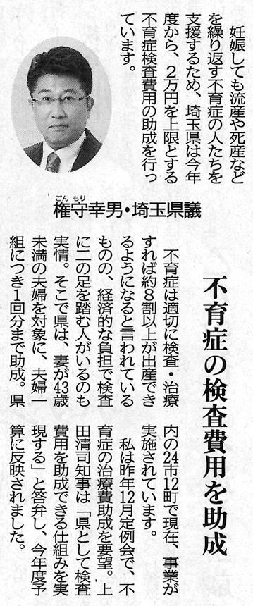 2018年6月2日の公明新聞に掲載されました。