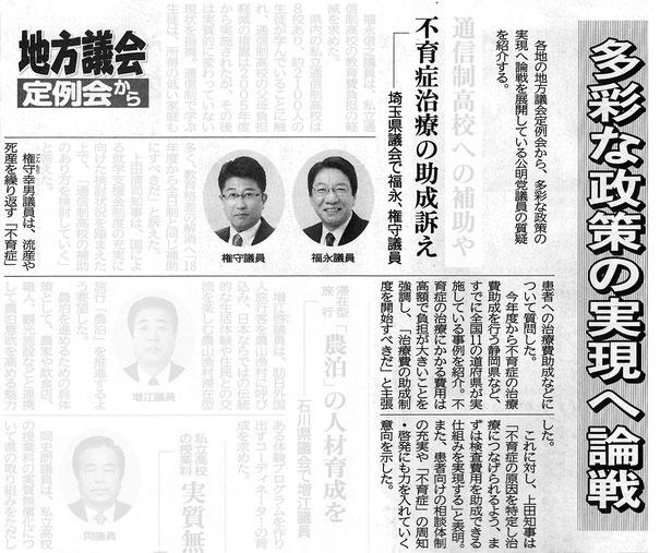 2018年1月19日の公明新聞に掲載されました。