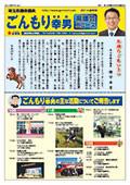 2014年 新年号 表麺