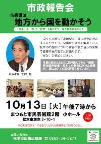 松本市の市政報告会のチラシ