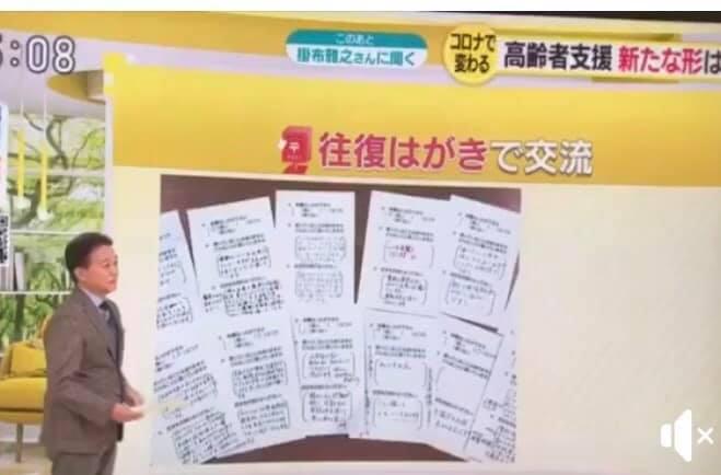 NHKテレビで紹介された豊中市の往復はがき