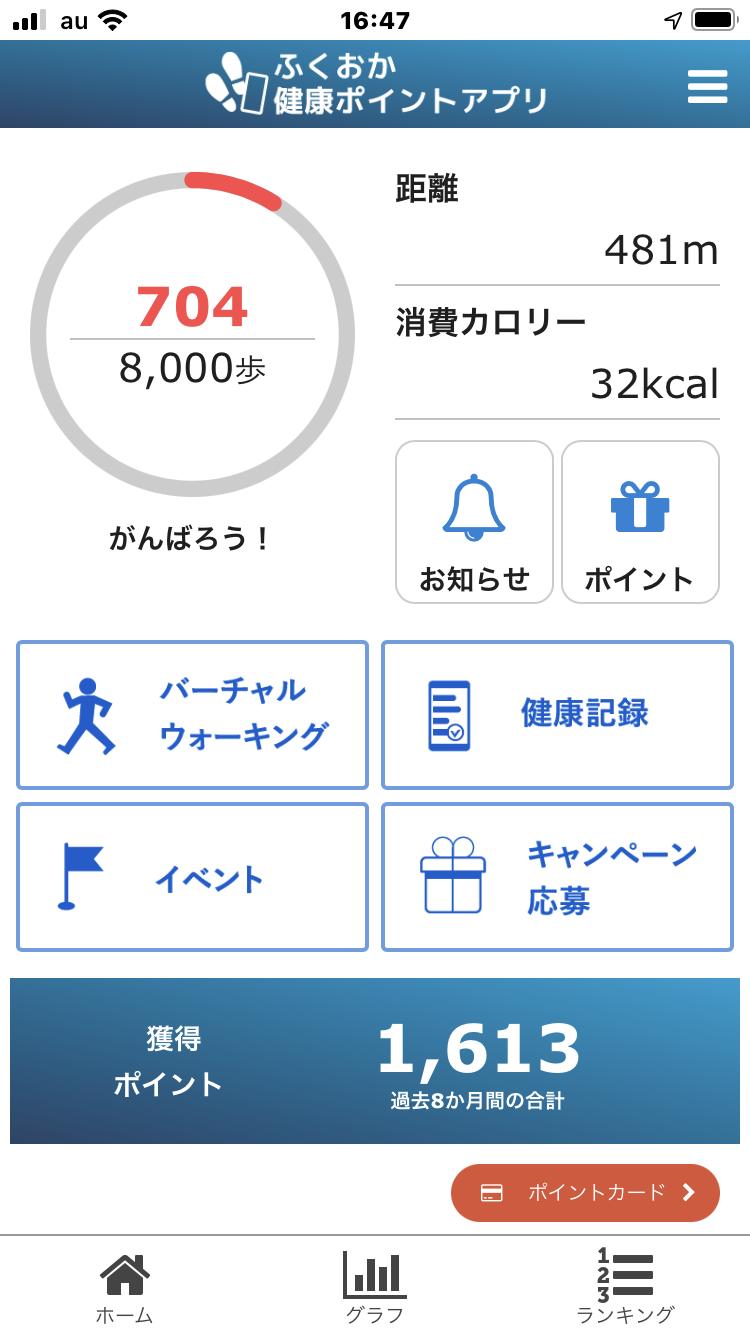 ふくおか健康ポイントアプリの画面です