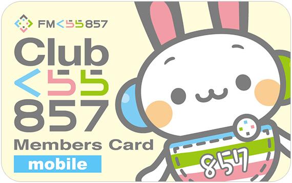 clubくらら857モバイルカード