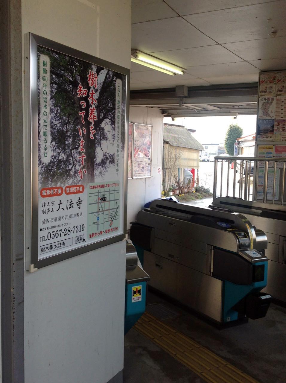 名鉄日々駅 改札ポスター