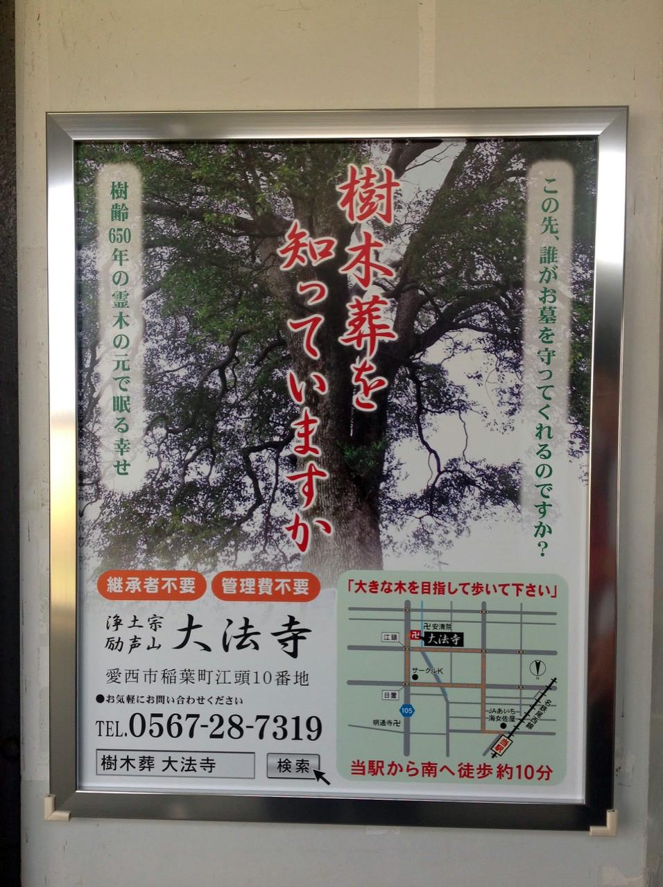 名鉄日々駅 ポスター