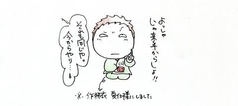 2012.8.4