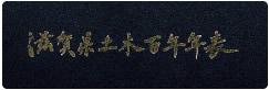 滋賀県土木百年年表