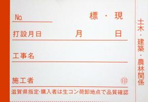 滋賀県指定の封印