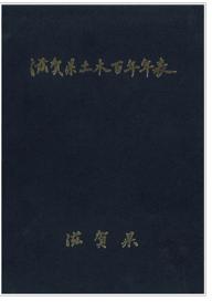 滋賀県土木百年年表(明治5年~昭和46年)