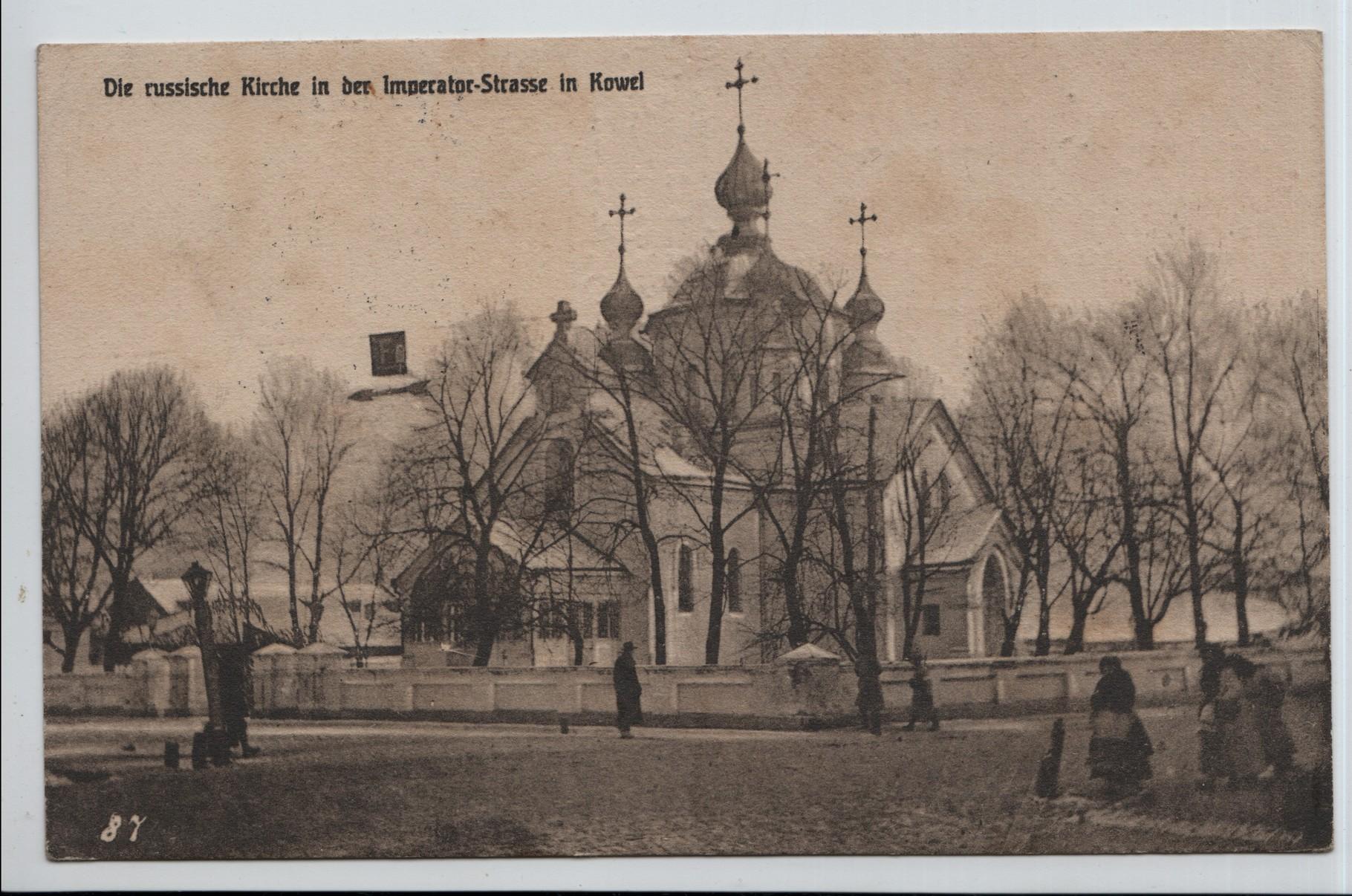 13. The russian church in Emperor street in Kowel (Ukraine)