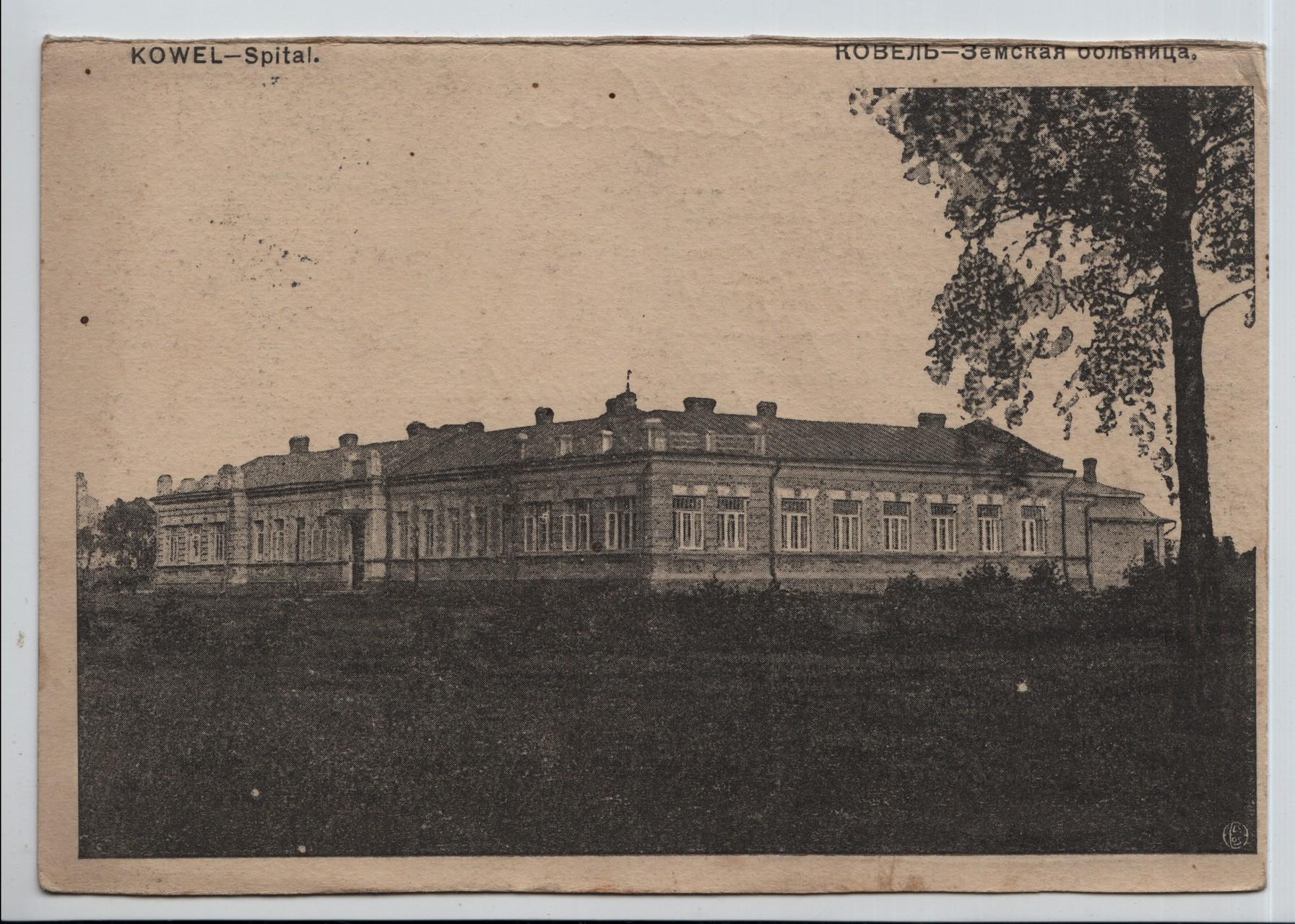 9. Hospital at Kowel (Ukraine)