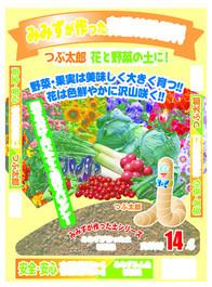 有機特殊肥料 つぶ太郎 みみず