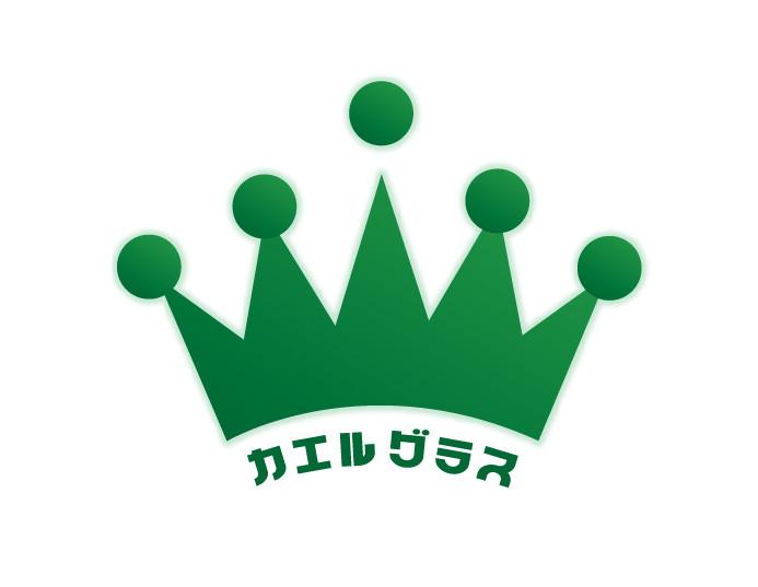 カエルグラスネームロゴ