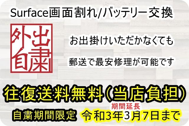 来店不要Surface郵送修理の送料無料キャンペーン期間延長