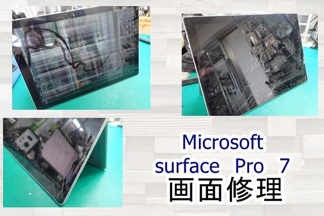 業界最安値サーフェスPro7画面修理
