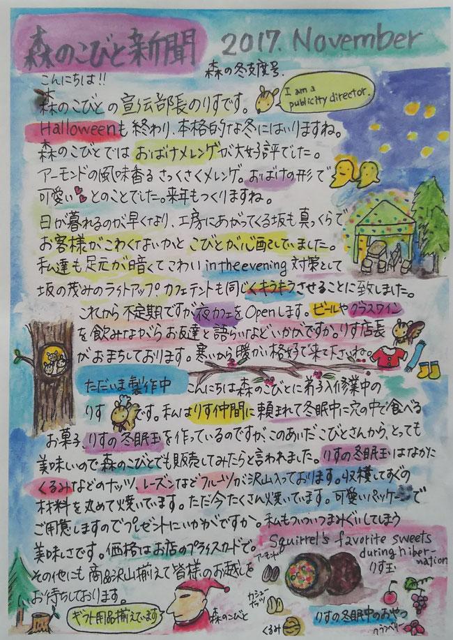 2017年11月号 Vol.3