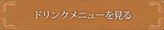 豆屋珈琲店_ドリンクメニューを見る