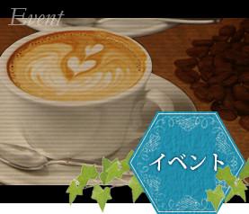 豆屋珈琲店_イベント情報