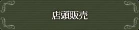 豆屋珈琲店_店頭販売