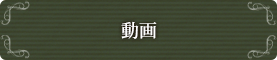 豆屋珈琲店_動画のページ