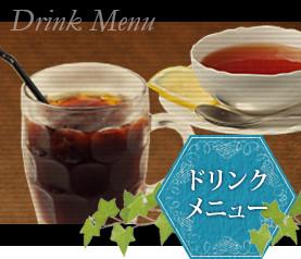 豆屋珈琲店_ドリンクメニュー