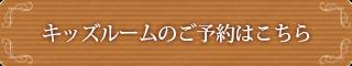 豆屋珈琲店_キッズルームのご予約はコチラ