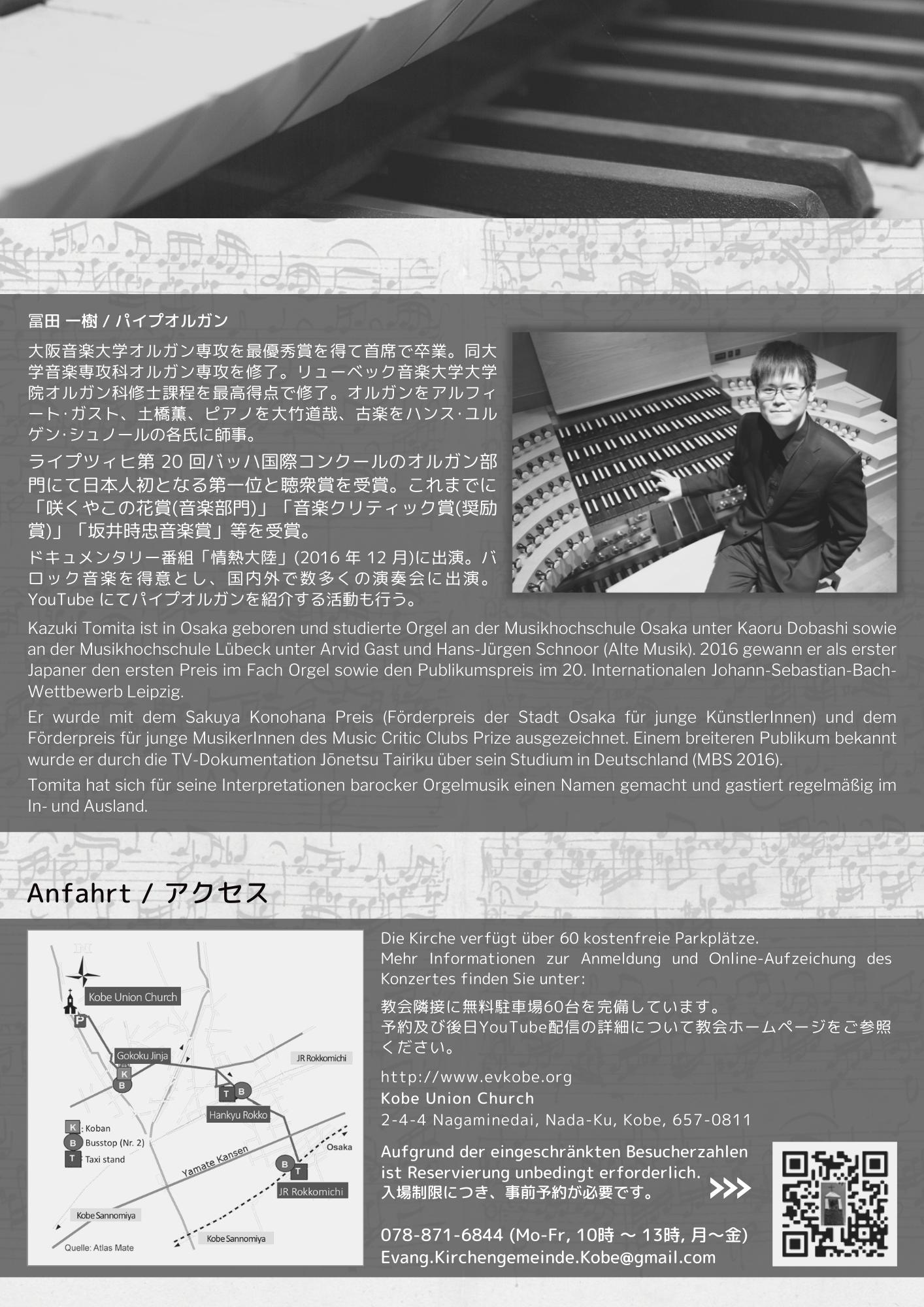 https://organ-recital-kazuki-tomita.peatix.com/