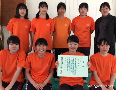 第21回中国地区高等学校小倉百人一首かるた大会