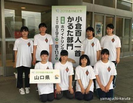 第42回全国高等学校総合文化祭小倉百人一首かるた部門