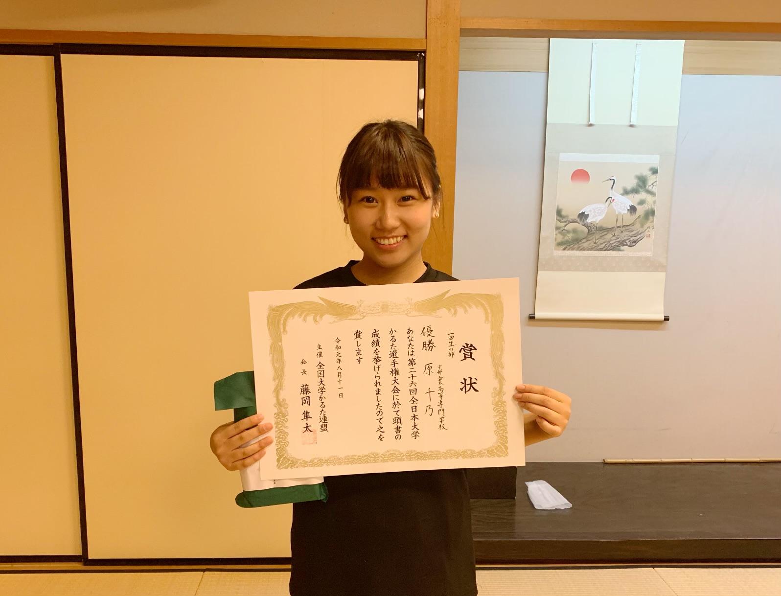 第26回全日本大学かるた選手権