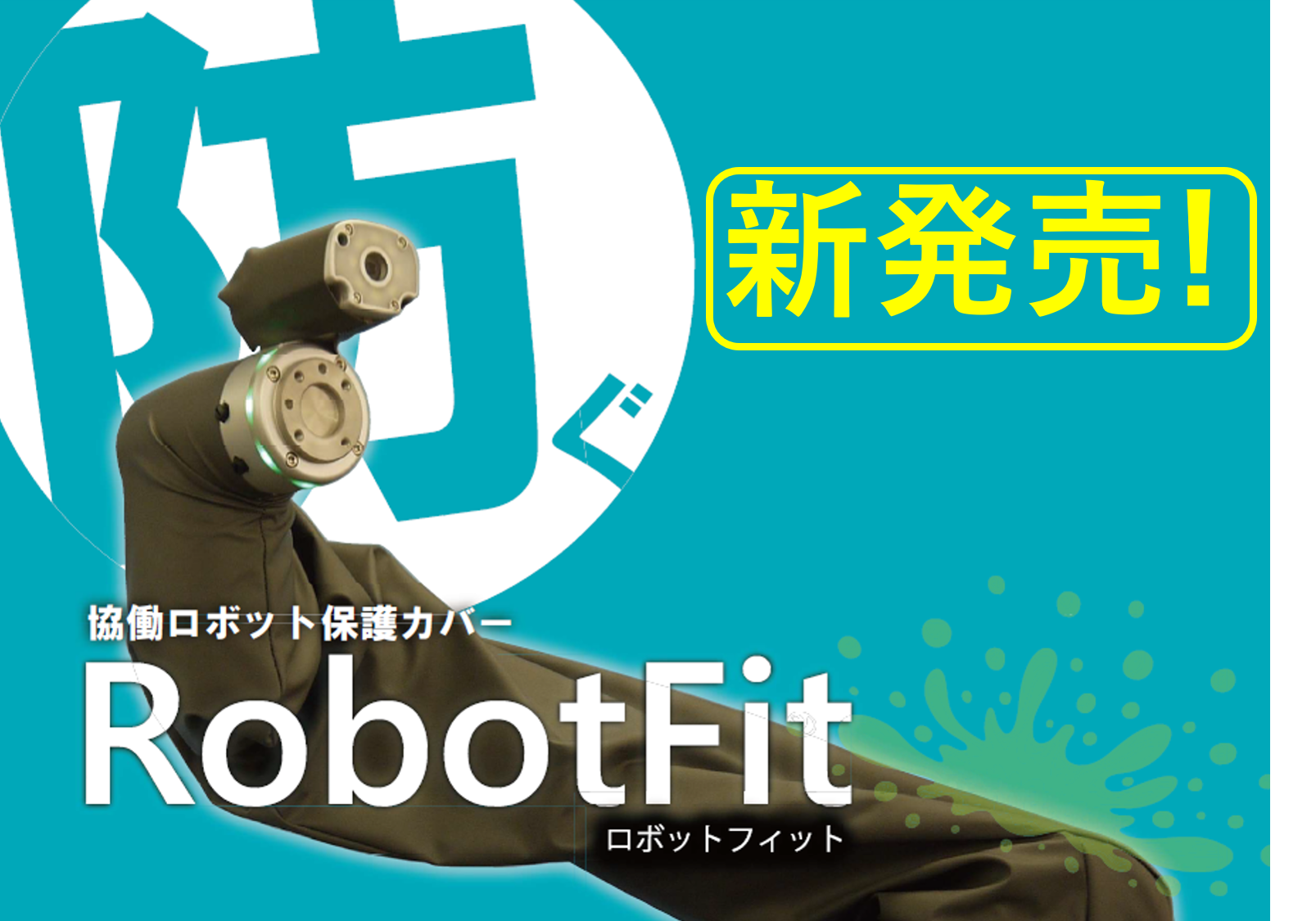 RobotFit[ロボットフィット]