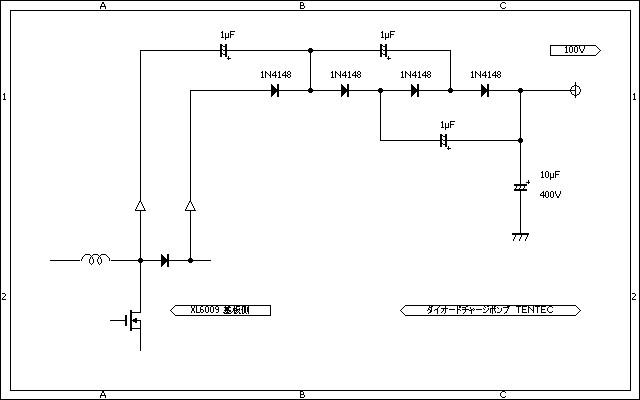 XL6009昇圧基板 + 3段ダイオードチャージポンプ 100V 昇圧回路図