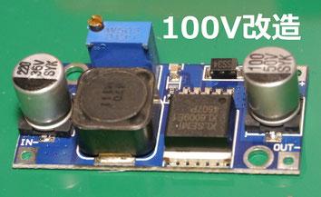 XL6009 DC-DCコンバータ 100V 改造