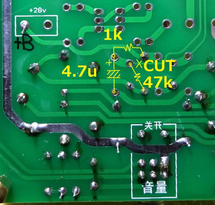 ・47k 取り付け位置変更 ・4.7uF ~ 10uF 200V  1kΩ 追加 ・パターンカット