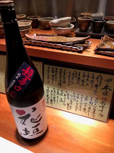 花垣・純米 無濾過生原酒